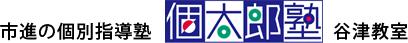 習志野市で学習塾をお探しなら個別指導の個太郎塾谷津教室へ