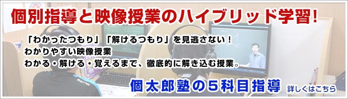 個太郎塾の5科目指導