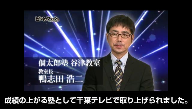 成績の上がる塾として千葉テレビで取り上げられました。