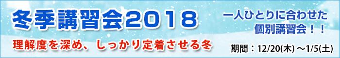 個太郎塾谷津教室冬季講習