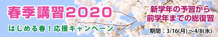 個太郎塾谷津教室春季講習